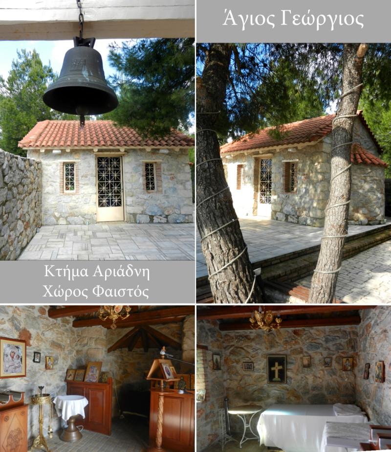 Πέτρινο εκκλησάκι στο κτήμα Αριάδνη, όπου τελούνται γάμοι και βαπτίσεις