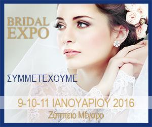 Το κτήμα Αριάδνη συμμετέχει στην έκθεση γάμου Bridal Expo 2016 που γίνεται στο Ζάππειο