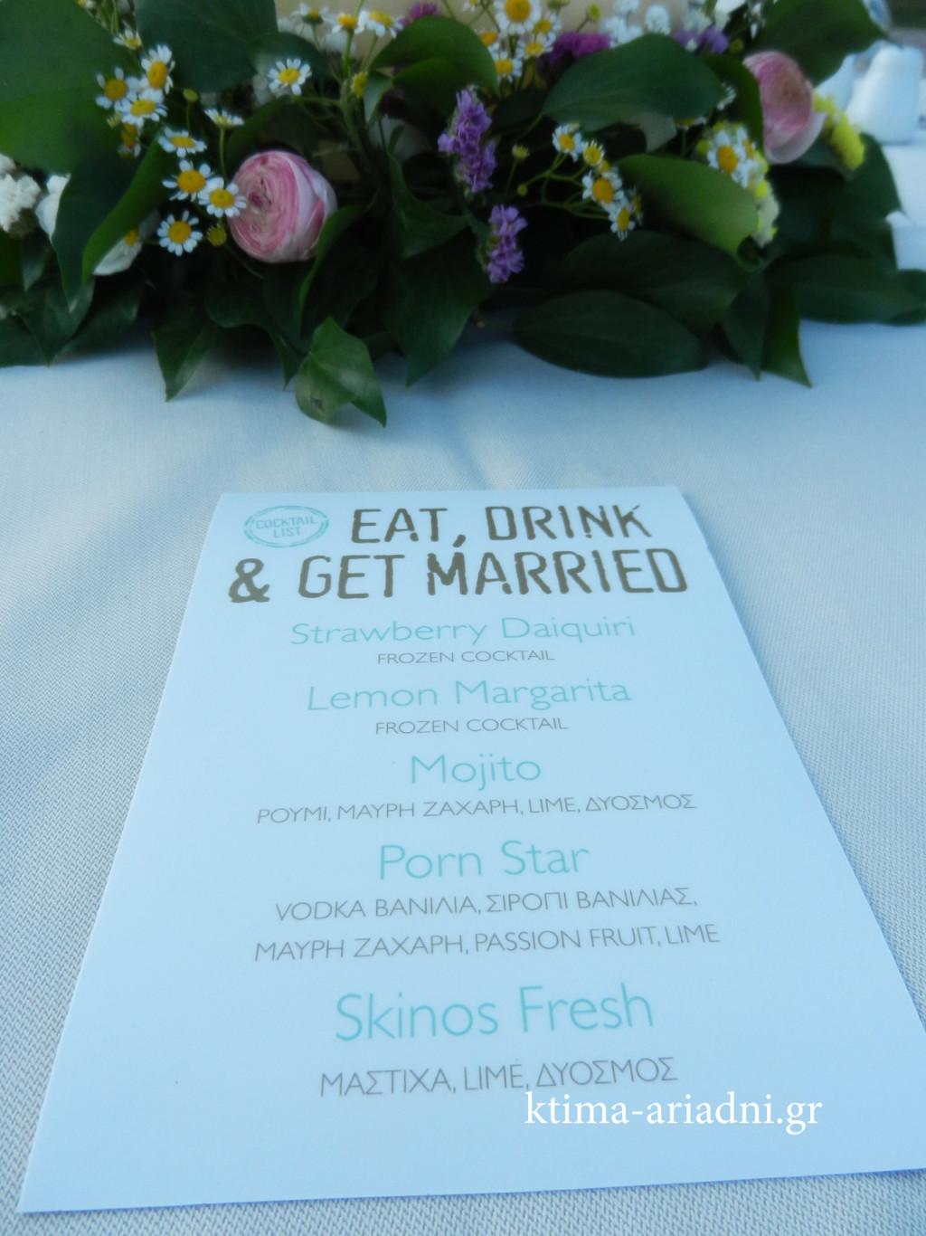 Το μενού με τα ιδιαίτερα ποτά και cocktails της βραδιάς. Σύνθημα του ζευγαριού... Eat, Drink and Get Married