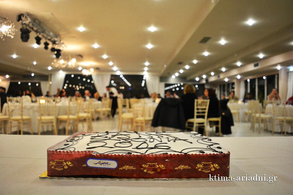 Το Αύρα Catering έφτιαξε την βασιλόπιτα που κόψαμε στο κτήμα Αριάδνη