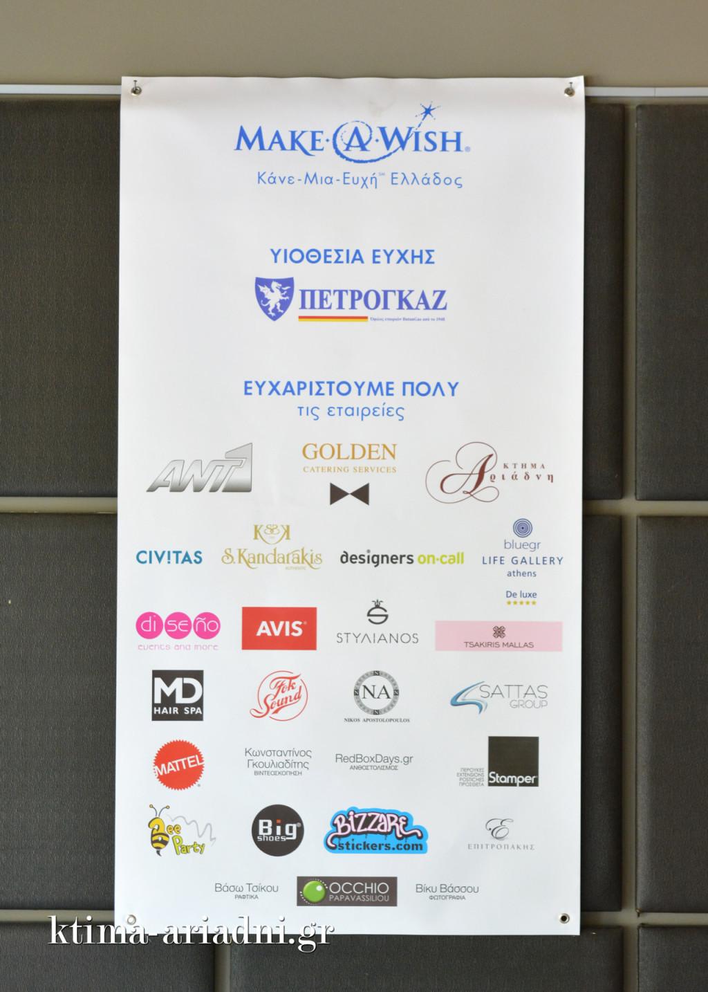 Την υιοθεσία της ευχής ανέλαβε η εταιρεία ΠΕΤΡΟΓΚΑΖ και όλοι οι εθελοντες, οι χορηγοί, οι υποστηρικτές κάναμε το καλύτερο για να είναι η μέρα αυτή αξέχαστη για τη Σπυριδούλα