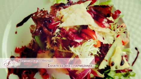 Σαλάτα σε φλεξ παρμεζάνας