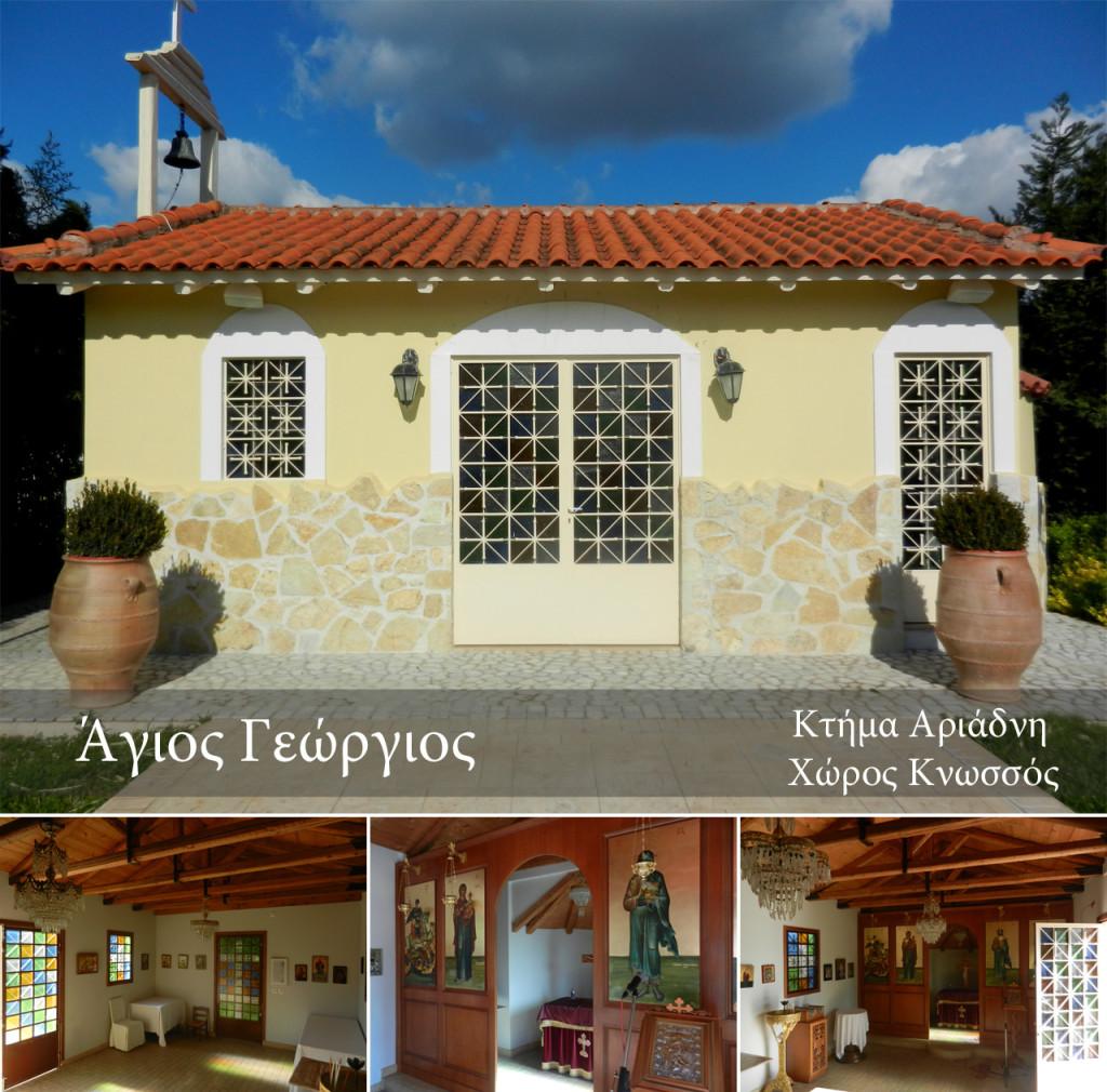 Το εκκλησάκι του Αγίου Γεωργίου στον χώρο Κνωσσός του κτήματος Αριάδνη