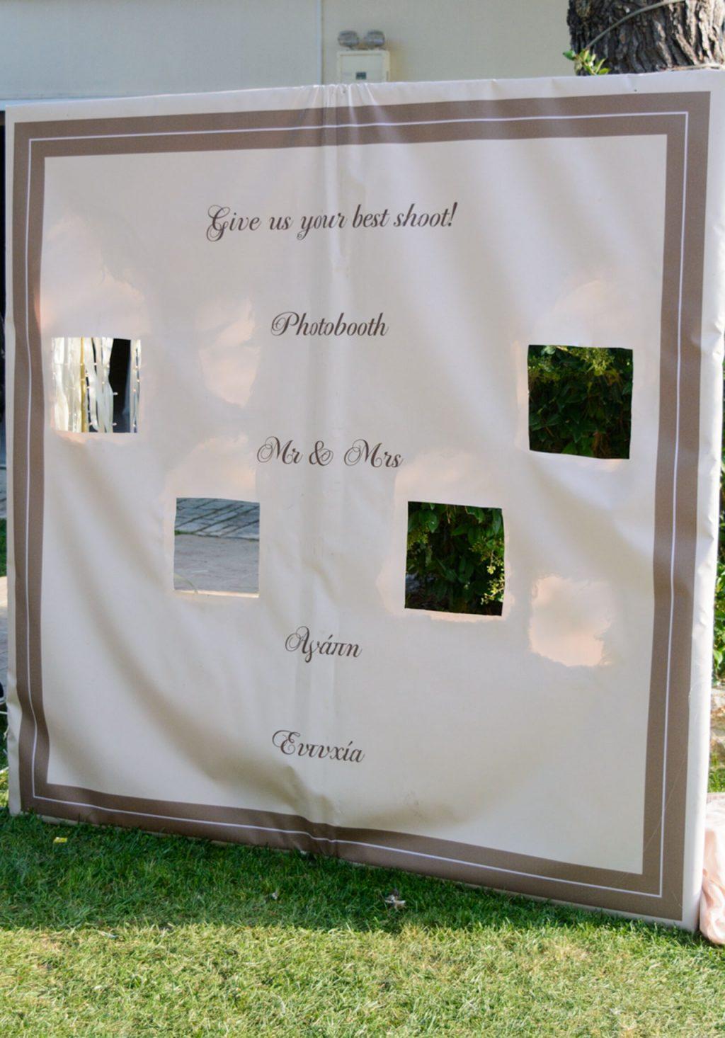 gamos-vaptisi-ktima-ariadni-fly-with-me-backdrop-photobooth