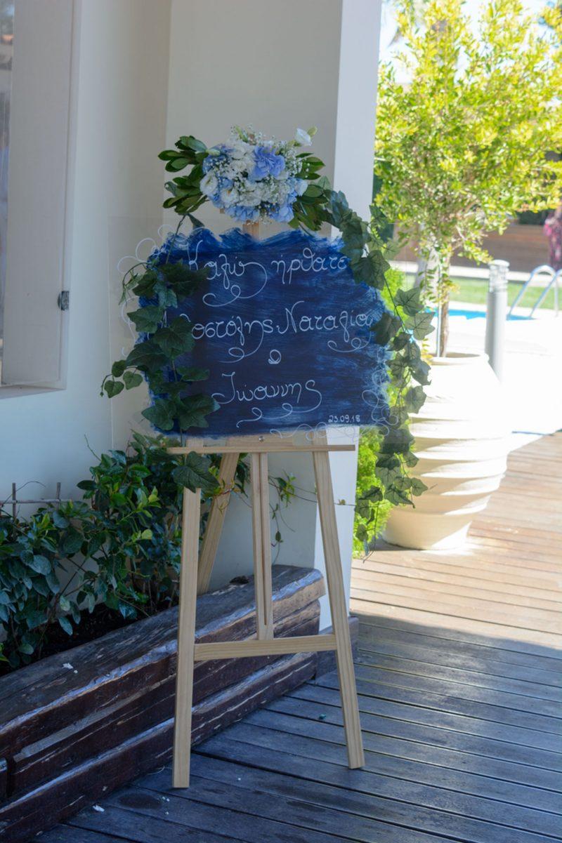 Φθινοπωρινός γάμος fthinoporinos-gamos-vaptisi-ktima-welcome-guests_0367