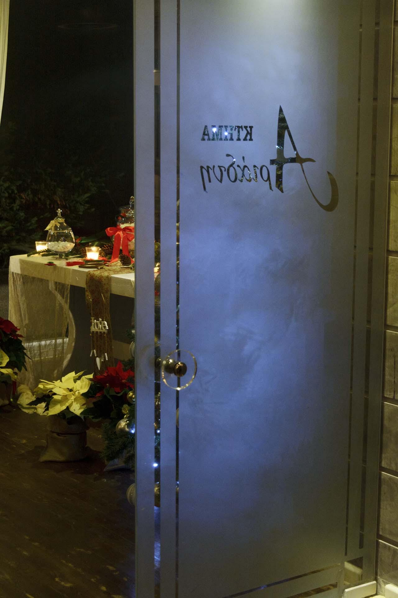 Χριστουγεννιάτικος γάμος και δεξίωση στο Κτήμα Αριάδνη