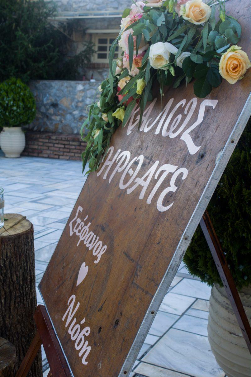 Ξύλινο πλακάτ καβαλέτο για το καλωσόρισμα των καλεσμένων